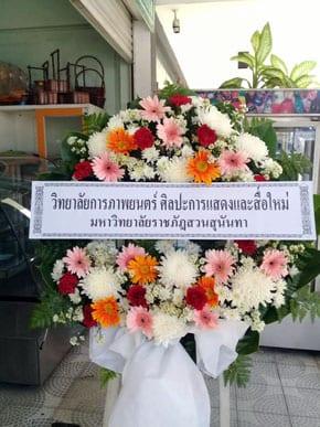 ร้านพวงหรีดวัดแจ้งเจริญดอน ชลบุรี พวงหรีดจากวิทยาลัยการภาพยนตร์