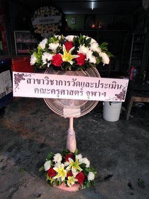 ร้านพวงหรีดวัดโพธิ์ลังกา อินทร์บุรี สิงห์บุรี พวงหรีดจากสาขาวิชาการวัดและประเมิน จุฬาฯ