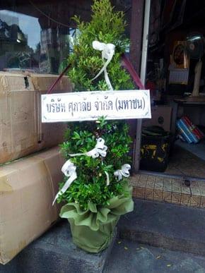 ร้านพวงหรีดวัดเขียนเขต ปทุมธานี พวงหรีดจากศุภาลัย