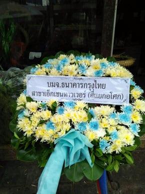 ร้านพวงหรีดวัดกลางวรวิหาร สมุทรปราการ พวงหรีดจากธนาคารกรุงไทย