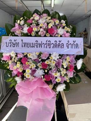ร้านพวงหรีดวัดท่ามะปราง พิษณุโลก พวงหรีดจากไทยเมจิฟาร์ซิวติคัล