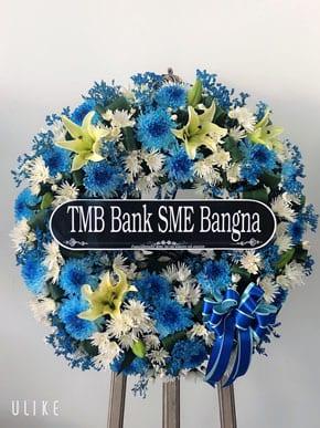ร้านพวงหรีดวัดเลียบ สงขลา พวงหรีดจากtmb Bank Sme Bangna