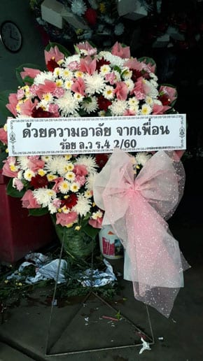 ร้านพวงหรีดวัดบ้านปางชัย ชุมตาบง นครสวรรค์ พวงหรีดจากร้อย ลว ร4 260