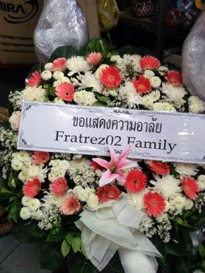 ร้านพวงหรีดวัดลานบุญ พวงหรีดจาก Fratrez02 Family
