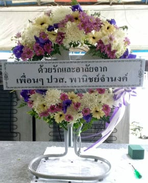 ร้านพวงหรีดวัดซากนิมิต บ้านบึง ชลบุรี พวงหรีดจากเพื่อน ปวส พานิชย์จำนงค์