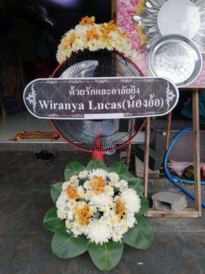 ร้านพวงหรีดวัดเขาแก้ว พยุหะคีรี นครสวรรค์ พวงหรีดจาก Wiranya Lucas