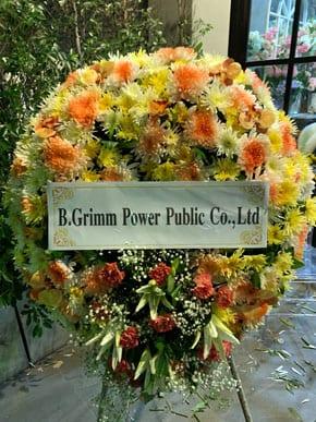 ร้านพวงหรีดวัดด้ามพร้า อุบลราชธานี พวงหรีดจาก Grimm Power