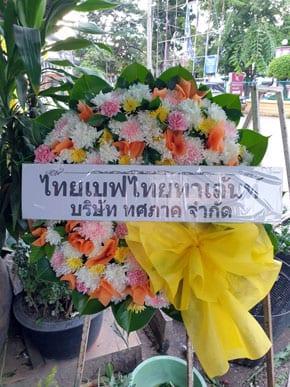 ร้านพวงหรีดวัดต้นหัด สวรรคโลก สุโขทัย พวงหรีดจากไทยเบฟไทยทาเล้นท์