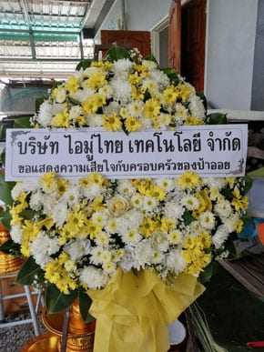 ร้านพวงหรีดวัดบ้าน คีรีมาศ สุโขทัย พวงหรีดจาก ไอมู่ไทย เทคโนโลยี