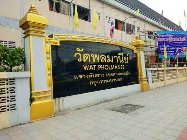 ร้านพวงหรีดวัดพลมานีย์ ส่งพวงหรีดวัดพลมานีย์ โดยร้าน Reedthai