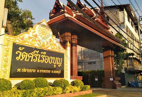 ร้านพวงหรีดวัดศรีเรืองบุญ ส่งพวงหรีดวัดศรีเรืองบุญ โดยร้าน Reedthai
