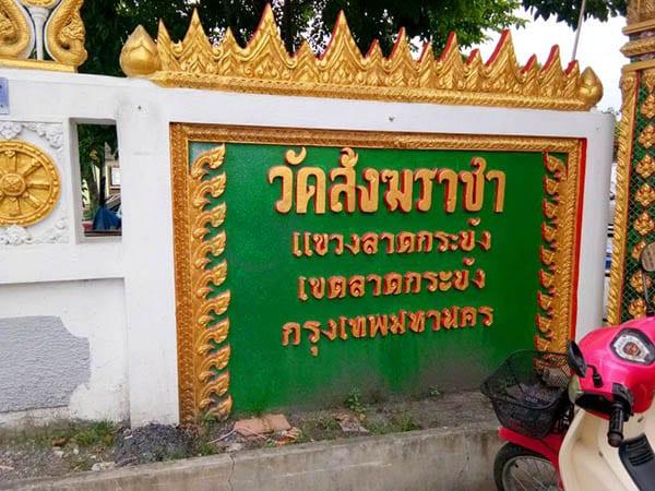 ร้านพวงหรีดวัดสังฆราชา ส่งพวงหรีดวัดสังฆราชา โดยร้าน Reedthai
