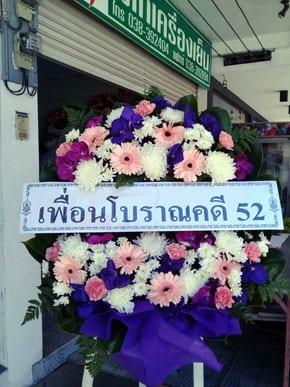ร้านพวงหรีดวัดหนองรี ชลบุรี พวงหรีดจากเพื่อนโบราณคดี 52