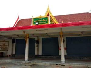 ศาลา วัดลานบุญ ลาดกระบัง โดยร้าน Reedthai