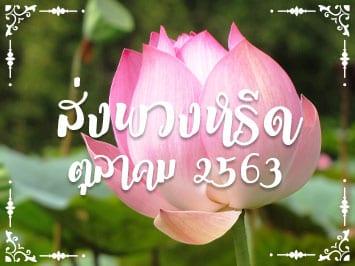 Fi Reed Thai102020