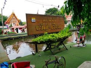 ป้ายตลาดน้ำข้างวัด วัดบำเพ็ญเหนือ โดยร้าน Reedthai