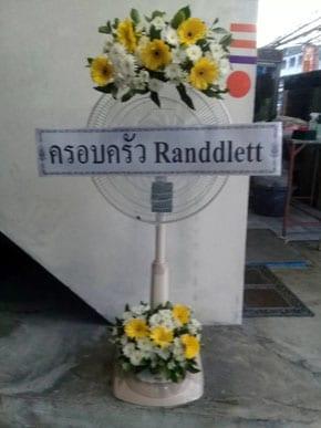 ร้านพวงหรีดวัดจรูญราษฏร์ ชลบุรี พวงหรีดจากครอบครัว Randlett