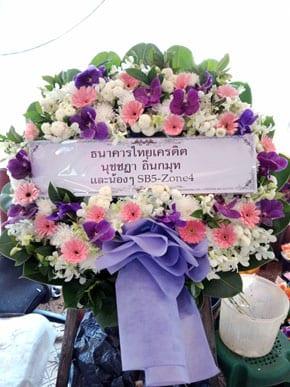 ร้านพวงหรีดวัดธรรมมงคล พวงหรีดจากธนาคารไทย