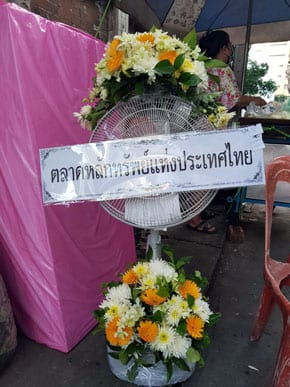 ร้านพวงหรีดวัดธาตุทอง พวงหรีดจากตลาดหลักทรัพย์แห่งประเทศไทย