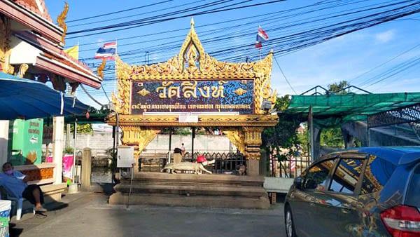 ร้านพวงหรีดวัดสิงห์ ส่งพวงหรีดวัดสิงห์ โดยร้าน Reedthai