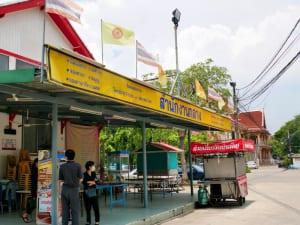 สำนักงานกลาง วัดบำเพ็ญเหนือ โดยร้าน Reedthai