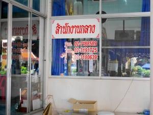 สำนักงานกลาง วัดศรีบุญเรือง รามคำแหง โดยร้าน Reedthai