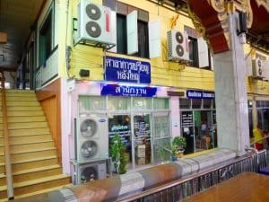 สำนักงาน วัดลาดพร้าว โดยร้าน Reedthai