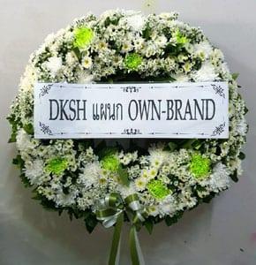 ร้านพวงหรีดวัดเวฬุราชิน พวงหรีดจากdksh แผนก Own Brand