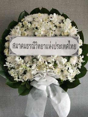 ร้านพวงหรีดวัดเขมาภิรตาราม นนทบุรี พวงหรีดจากสมาคมธรณีวิทยาแห่งประเทศไทย