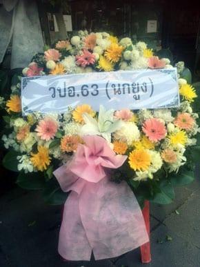 ร้านพวงหรีดวัดไตรสรณะพุทธสมาคม ชลบุรี พวงหรีดจากวปอ63