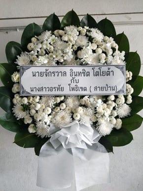 ร้านพวงหรีดวัดบัวขวัญ นนทบุรี พวงหรีดจากจักรวาล