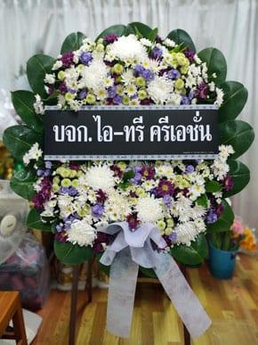 ร้านพวงหรีดวัดมะขาม มะขาม จันทบุรี พวงหรีดจาก ไอ ทรี ครีเอชั่น
