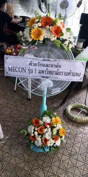 ร้านพวงหรีดวัดลาดพร้าว พวงหรีดจากMECON รุ่น 1 รามคำแหง