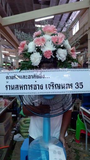 ร้านพวงหรีดวัดแค สุพรรณบุรี พวงหรีดจากสหการช่าง เจริญนคร 35