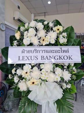 ร้านพวงหรีดวัดไชยชุมพลชนะสงคราม กาญจนบุรี พวงหรีดจาก Lexus Bangkok
