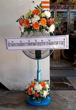 ร้านพวงหรีดวัดช่องลม ชลบุรี พวงหรีดจากสำนักงานอัยการพิเศษ