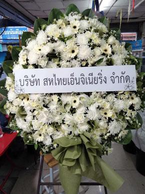 ร้านพวงหรีดวัดบ้าน คีรีมาศ สุโขทัย พวงหรีดจากสหไทยเอ็นจิเนียริ่ง