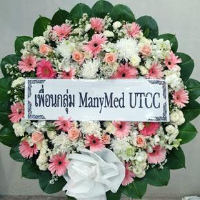 ร้านพวงหรีดวัดเครือวัลย์ พวงหรีดจากเพื่อนกลุ่ม Manymed Utcc
