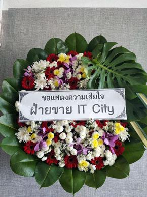 ร้านพวงหรีดวัดเต็มรักสามัคคี นนทบุรี พวงหรีดจากฝ่ายขาย It City