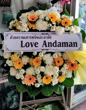 ร้านพวงหรีดวัดเทพศิรินทร์ พวงหรีดจาก Love Andaman