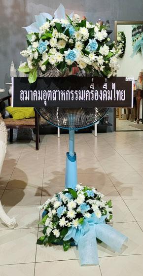ร้านพวงหรีดวัดโคกมะม่วง พัทลุง พวงหรีดจากอุตสาหกรรมเครื่องดื่มไทย