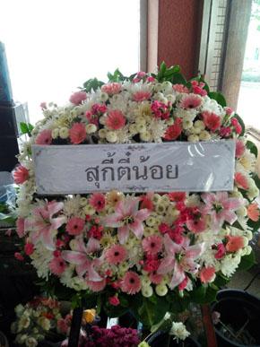 ร้านพวงหรีดวัดใหม่ผดุงเขต นนทบุรี พวงหรีดจากสุกี้ตี๋น้อย