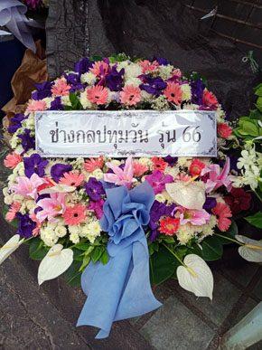 ร้านพวงหรีดวัดเรืองเวชมงคล นนทบุรี พวงหรีดจากช่างกลปทุมวัน 66