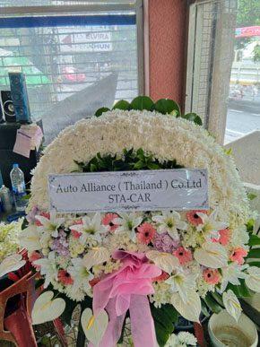 ร้านพวงหรีดวัดเรืองเวชมงคล นนทบุรี พวงหรีดจากauto Alliance