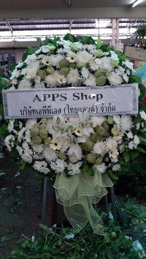 ร้านพวงหรีดวัดโพธิ์นางเทรา สุพรรณบุรี พวงหรีดจากapps Shop