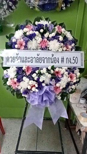 ร้านพวงหรีดวัดเขื่อนเพชร ท่ายาง เพชรบุรี พวงหรีดจากน้อง กง50